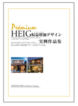 HEIG収益増加デザイン実例作品